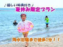 《夏休み限定》【海水浴場まで徒歩1分】♪嬉しい特典付♪得々ファミリープラン