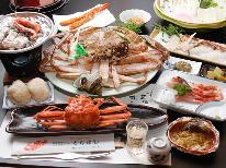 【HP限定価格】【隅々まで食べ尽くす!】松葉ガニ☆大満足プラン〔1泊2食〕