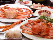 【GW期間限定】上質な味わいを満喫♪香住ガニ☆満腹フルコースプラン