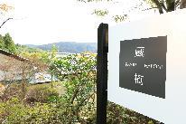 一泊素泊まりスタンダードツインルームプラン(年末年始を除く~2019/4/26)