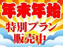 【期間限定12/31~1/3】【ホームページ限定!】日ごろの感謝を込めて♪お得な2食付きプラン