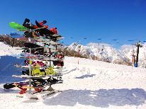 【春スキー】【リフト1日券付】白馬でスキー・ボード満喫!格安リフト1日券付プラン《素泊り》
