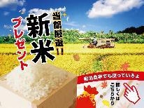 ■季節限定■おいしいお米をお土産にどうぞ♪≪つや姫新米≫プレゼント!地元食材の和食会席【1泊2食】