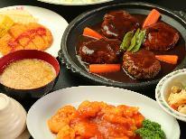 【アメニティー有・浴衣付】 『和食』or『中華』お料理日替わり!安くてボリューム満点【1泊2食】