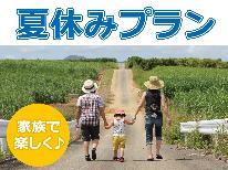 【夏休み企画・朝食付きプラン】7・8月限定☆小学生・幼児がお得!!自家農園の採れたて野菜で元気な朝を迎えよう♪