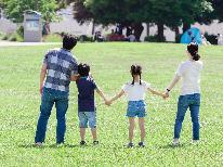 【春休み限定】子供料金半額!お子様歓迎のファミリープラン♪