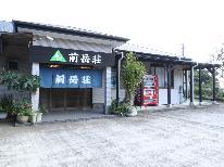 【学生さん限定】卒業旅行にも☆学生証提示で素泊まりが500円OFF!