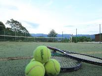 【道具貸出 無料】当館所有のテニスコートでテニスを楽しむ♪空いていれば 1日使用可能。1泊2食付