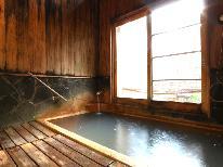 【冬季限定★1500円OFF】お得に宿泊♪冬季限定★自慢の風呂でほっこり♪あったか「心」プラン♪