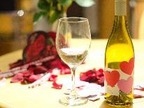 【カップルPlan】★★特典★★『ワイン』ハーフボトルプレゼント!贅沢で優雅な大人な時間を♪