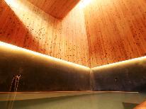 ◆JCDデザインアワード金賞受賞◆ 特典付♪玉肌の湯をデザイナーズ風呂で ~基本コース~