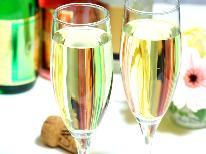 クリスマス企画☆スパークリングワインハーフボトル付!ちょこっと贅沢な会席料理でちょいリッチな旅♪