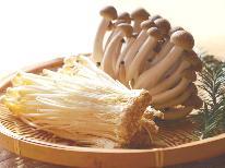 【期間限定】秋の定番「きのこ鍋」を堪能!地元信州で採れた天然茸を召し上がれ♪■1泊2食付