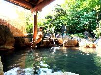 《公式HP限定価格》【2月専用プラン】《素泊まり》てげてげでいいっちゃが♪北郷温泉を気ままに楽しむ♪
