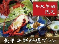【年末年始限定プラン】3日間限定特別プラン★豪華海鮮料理をお楽しみください!