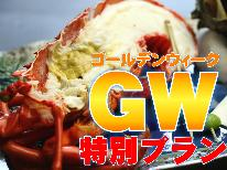 【GW限定】3日間だけの豪華料理プラン☆宮崎の美味しいを楽しもう♪