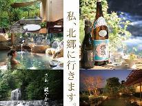 【私、北郷に行きます】~JR日南線で訪れる北郷温泉と特産焼酎を楽しむ旅~嬉しい3大特典付♪
