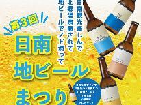 【第3回 日南地ビールまつり】日南地ビール特典付☆宮崎牛×伊勢海老×地ビールで日南を満喫♪