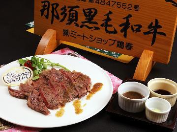 【栃木ブランドプロジェクト】那須黒毛和牛ステーキがどどーんと200g!!その美味しさに感動♪[1泊2食]