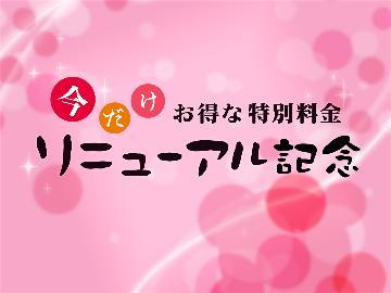 【ホームページリニューアル記念】オフィシャル限定プラン★3大特典付♪〈1泊2食付き〉