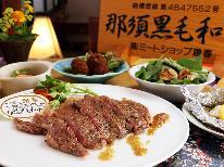 【栃木ブランドプロジェクト】那須黒毛和牛ステーキがどどーんと200g!その美味しさに感動♪[1泊2食]