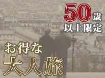【50歳以上】曜日限定!最大6000円OFF★アワビ付き!名物料理をどうぞ♪