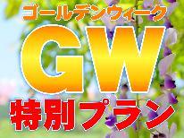 【GW限定プラン】開湯130年のかけ流し温泉と熊本の旨いもので過ごす旅≪1泊2食付き≫