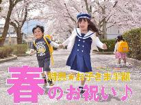 【春特典☆お子さま半額】ご卒業・入学おめでとう☆ご家族で祝う《1泊2食付き》