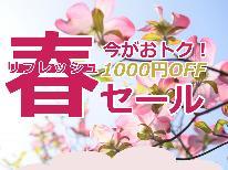 【春セール】いちばん人気プランが期間限定で1000円OFF!嬉しい3大特典付き☆1泊2食付き