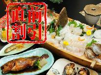 【10/27~11/2 限定!直前予約でうれしい特典付き☆】知多名物「崎っぽ料理」!海を食らう新鮮漁師料理!!