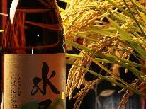 【直前割】きのこ料理&お酒を1合付きの紅葉酒プランを800円OFF!秋味満喫♪