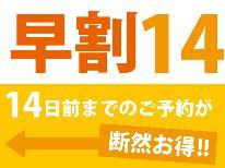 【早期割14★2食付】14日前のご予約が最大7800円もお得に♪
