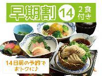 【早期割14★2食付】14日前のご予約でおトクに!美味しい食事と自由な旅を☆