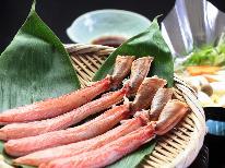 【日本海の幸を満喫】 甘い蟹の身をしゃぶしゃぶで♪《カニしゃぶ会席》プラン