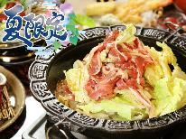 【お盆限定】夕食のみ ★ 鴨すき焼き or 鴨みそ鍋 をチョイス♪