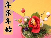 【年末年始】特製おせちで舌鼓♪初日の出が見える宿!初詣スポットもアリ!《12/31~1/3限定》