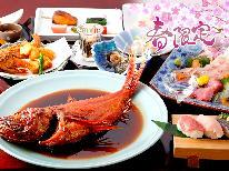 春の得旅◆ 平日限定◆最大6,000円引き《波-nami-》お料理グレードUPアワビ付☆ 刺身盛・金目鯛煮付け
