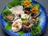 ◆HP限定価格◆【民宿岬春の名物】当宿主人が潜って獲ります☆獲れたて新鮮貝尽くし☆[1泊2食付]
