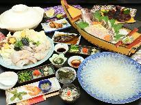 ◆HP限定価格◆【旬魚舟盛付き】篠島冬の味覚!「ふぐ」×「海鮮」のW堪能プラン[1泊2食付]