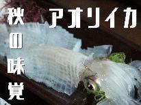 秋の味覚★10月限定★鮮度抜群!【アオリイカと舟盛り】の特別海鮮コース(≧▽≦)♪