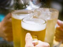 【飲み放題】忘新年会にも★90分飲み放題付!熱海の海幸グルメと地酒を堪能♪[1泊2食付]