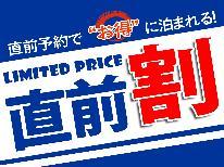 ✿【直前割】6/22(土)限定☆当館人気のプランを平日料金で!