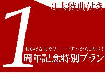 【祝☆リニューアルオープン1周年☆】大好評のボリューム満点プランがもっとオトク☆3大特典付き!