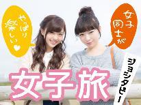 【オトナ女子会プラン】温泉&霧島名物でリセット&リフレッシュ!☆1泊2食付き