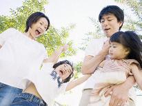 【お子様歓迎★】夏休みファミリープラン☆特典付き☆お子様ジュースプレゼント♪