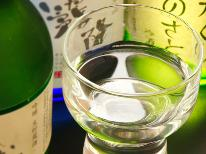 【利き酒プラン】酒処会津の地酒を3種飲み比べ!美味しい会津の郷土食と天然温泉を貸切で楽しむ♪特典付