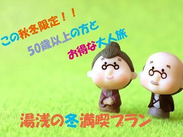 【平日限定!50歳以上で最大3240円お得♪】湯浅の地魚をお得に堪能!