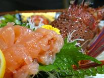 ぷりっぷり伊勢海老付☆豪華海鮮料理プラン[1泊2食付]