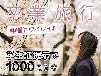 【学生さん限定】卒業旅行プラン♪学生証提示で1000円引き★