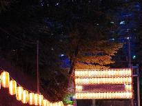 【9/8・14限定】【野沢温泉秋祭り】信州特産お土産付!秋の夜長×風情を楽しむ♪[1泊2食]